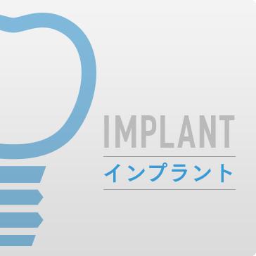 IMPLANT インプラント