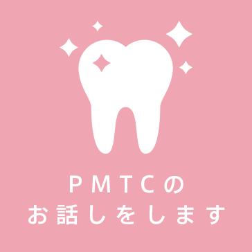 PMTCのお話をします