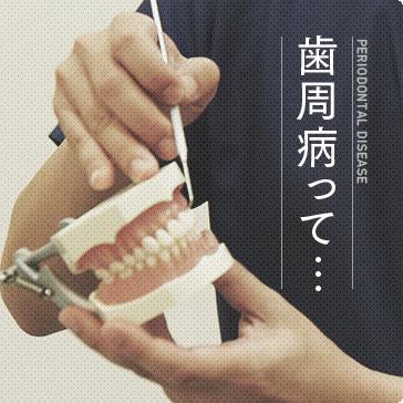 歯周病って